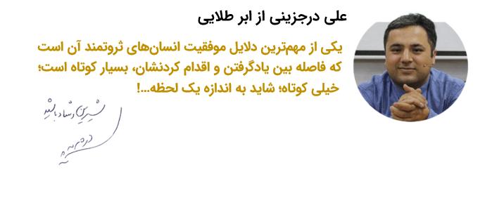 سخن آخر از علی درجزینی