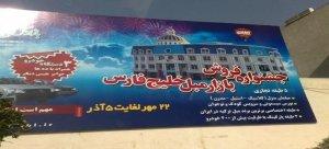برگزاری فروش فوقالعاده در یکی از مراکز خرید مبلمان یافتآباد