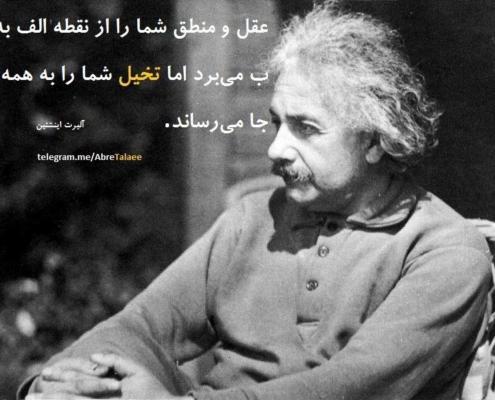 آلبرت اینیشتین؛ بزرگترین فیزیکدان قرن بیستم در مورد قدرت تخیل چه میگوید؟